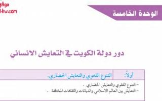 حل وحدة دور دولة الكويت في التعايش الانساني اجتماعيات للصف الثامن
