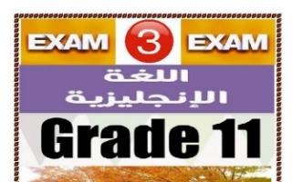 نماذج امتحانية انجليزي للصف الحادي عشر الفصل الاول