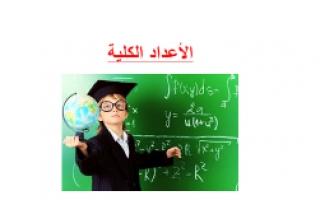تقرير الأعداد الكلية مادة الرياضيات للصف الخامس الفصل الأول