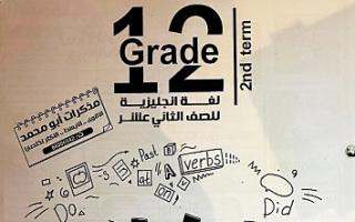مذكرة انجليزي للصف الثاني عشر إعداد أبو محمد