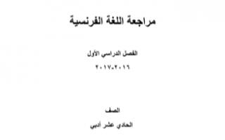 مراجعة فرنسي للصف الحادي عشر أدبي الفصل الأول ثانوية عبد الله الأحمد الصباح