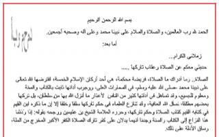 تقرير خطبة عن الصلاة وعقاب تاركها لغة عربية للصف الثاني عشر الفصل الثاني