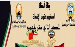بنك أسئلة دستور للصف الثاني عشر الفصل الثاني إعداد أ.رشا الحربي