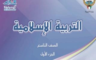 إجابات الدرس الأول إسلامية للصف التاسع الفصل الأول إعداد أ.بشاير الشويب