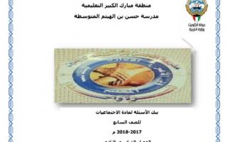 بنك الاسئلة اجتماعيات غير محلول اعداد محمد القطان للصف السابع الفصل الثاني