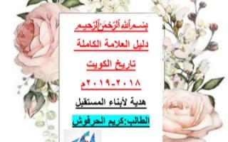 مذكرة تاريخ الكويت للصف الحادي عشر أدبي الفصل الثاني