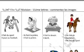 مذكرة فرنسي للصف الحادي عشر الفصل الاول ثانوية معاذة الغفارية