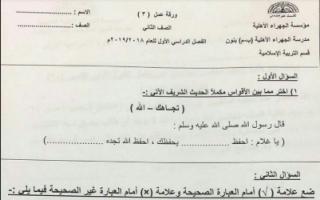 ورقة عمل تربية إسلامية للصف الثاني مدرسة الجهراء الأهلية 2018 2019