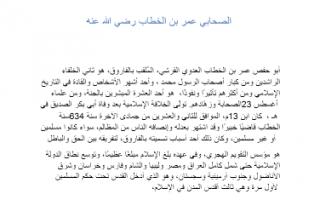تقرير اسلامية عن الصحابي عمر بن الخطاب رضي الله عنه