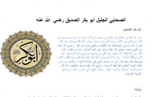 تقرير اسلامية للصف الحادي عشر الصحابي الجليل أبو بكر الصديق