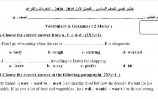 اختبار قصير انجليزي للصف السادس الفصل الأول إعداد أ.خالد الظفيري
