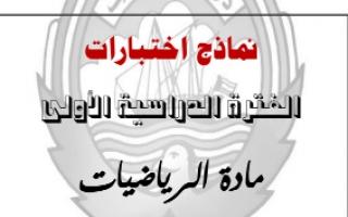 اختبارات رياضيات للصف السابع إعداد عبد القادر رزق الفصل الاول