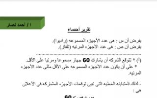 تقرير إحصاء للصف الثاني عشر أدبي الفصل الثاني أ.أحمد نصار