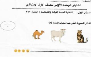 نماذج اختبار عربي للصف الأول مدرسة الصباحية 2017 2018