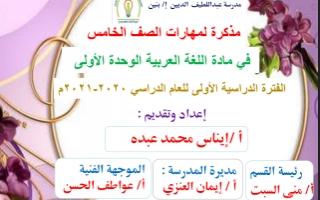 مذكرة مهارات عربي الوحدة الأولى للصف الخامس للمعلمة إيناس محمد عبده 2020 2021