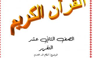 تقرير أحكام المد اللازم قرآن كريم للصف الثاني عشر الفصل الثاني