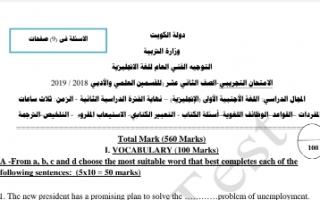 الامتحان التجريبي انجليزي للصف الثاني عشر الفصل الثاني