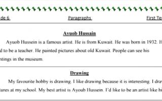 موضوعات إنجليزي للصف السادس الفصل الاول