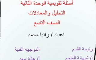 اسئلة تقويمية رياضيات للصف التاسع الوحدة الثانية اعداد رانيا محمد