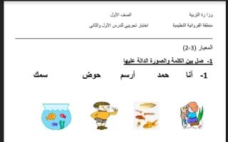 اختبار تجريبي الدرسين الأول والثاني لغة عربية للصف الأول للمعلم أبو أحمد