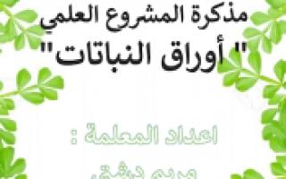 مذكرة المشروع العلمي أوراق النباتات علوم للصف الأول للمعلمة مريم مرتضى دشتي