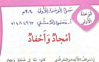 حل وحدة امجاد واحفاد لغة عربية للصف الثالث
