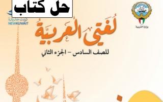 حل كتاب اللغة العربية للصف السادس الفصل الثاني