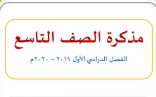 مذكرة اللغة العربية للصف التاسع الفصل الاول اعداد أ. وجيه فوزي الهمامي