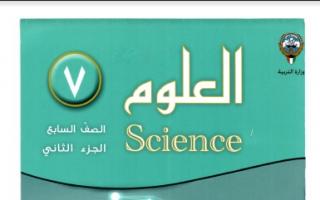 بنك اسئلة علوم غير محلول للصف السابع الفصل الثاني