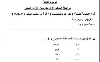مراجعة الوحدة الثالثة لغة عربية للصف الأول الفصل الأول