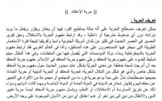 تقرير حرية الاعتقاد دستور للصف الثاني عشر الفصل الثاني