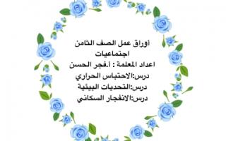 اوراق عمل اجتماعيات 1 للصف الثامن للمعلمة فجر الحسن الفصل الثاني