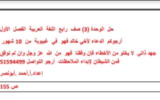 حل كتاب عربي الوحدة الثالثة الصف الرابع للفصل الأول إعداد أحمد أبو نصر 2018 2019