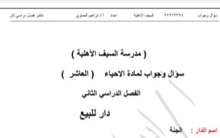تلخيص أحياء للصف العاشر الفصل الثاني إعداد أ.ابراهيم العماوي