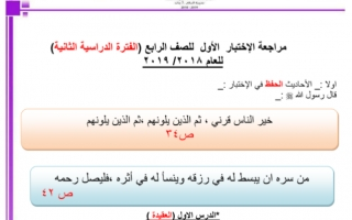مراجعة الاختبار الاول تربية اسلامية للصف الرابع الفصل الثاني