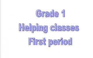 تدريبات انجليزي الصف الأول الفصل الأول