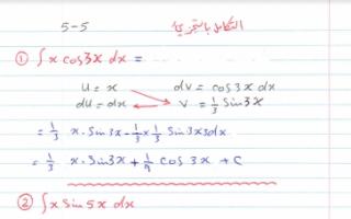 مذكرة التكامل بالتجزيء رياضيات للصف الثاني عشر علمي الفصل الثاني