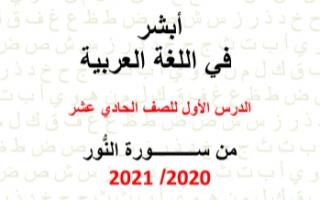 مذكرة سورة النور عربي للصف الحادي عشر الفصل الأول 2021 إعداد أ.هاني البياع