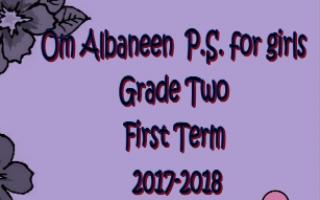 مذكرة لغة انجليزية الصف الثاني مدرسة أم البنين 2017 2018