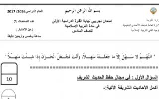 امتحان تجريبي إسلامية للصف السادس الفصل الأول منطقة الأحمدي التعليمية 2016-2017