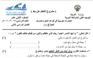 إجابة اختبارات تجريبية في قواعد النحو والصرف لغة عربية للصف الثاني عشر الفصل الثاني