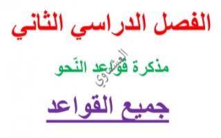 مذكرة قواعد النحو لغة عربية للصف الثاني عشر الفصل الثاني العشماوي