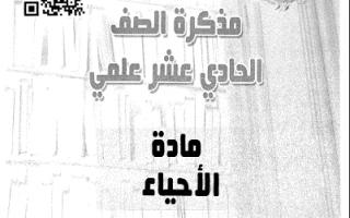 مذكرة اختبارات أحياء للصف الحادي عشر الفصل الاول ثانوية سلمان الفارسي
