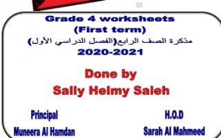 مذكرة الفصل الدراسي الأول بدون حل لمادة اللغة الإنجليزية للصف الرابع الفصل الأول 2020 2021