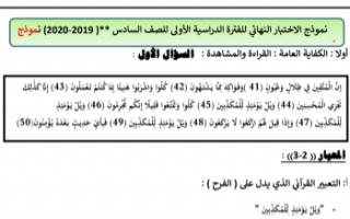 نموذج الاختبار النهائي عربي للصف السادس الفصل الأول 2019-2020 إعداد أ.بيلسان