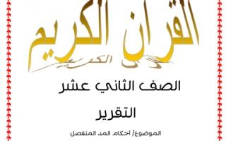 تقرير أحكام المد المنفصل قرآن كريم للصف الثاني عشر الفصل الثاني