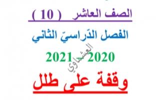 مذكرة وقفة على طلل عربي للصف العاشر الفصل الثاني العشماوي