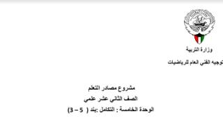 حل كراسة التمارين رياضيات للصف الثاني عشر علمي الفصل الثاني البند 5-3