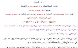 تقرير القطع المكافئء رياضيات للصف الثاني عشر علمي الفصل الثاني