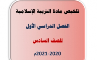 تلخيص إسلامية للصف السادس الفصل الأول إعداد أ.أسماء الشمري 2021